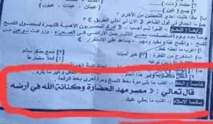 خطأ مطبعي في آية قرآنية يحدث أزمة في مصر