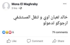 خالد النبوي يدخل المستشفى.. وزوجته تقلق جمهوره حول حالته الصحية