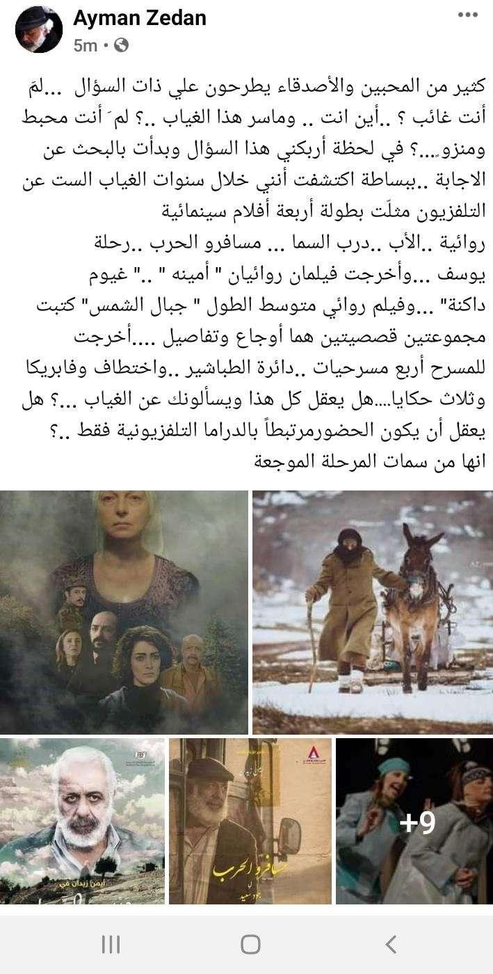أيمن زيدان مستاء من اتهامه بالإحباط وهذا رده