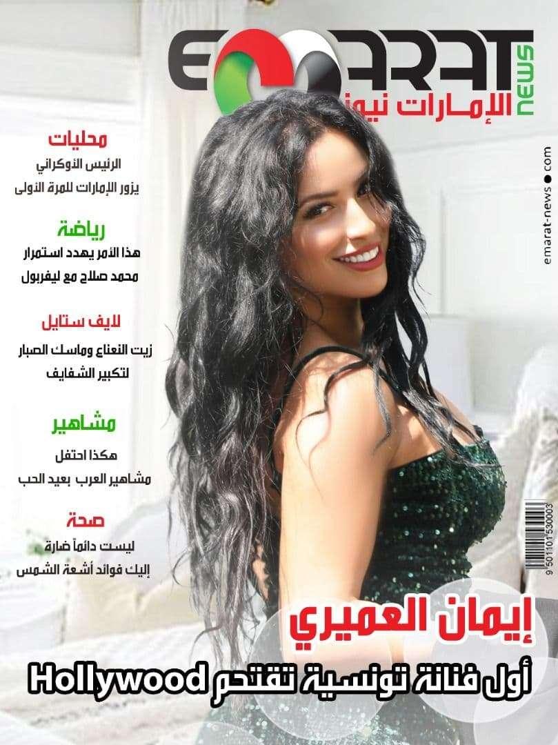 إيمان العميري أول فنانة تونسية تقتحم Hollywood