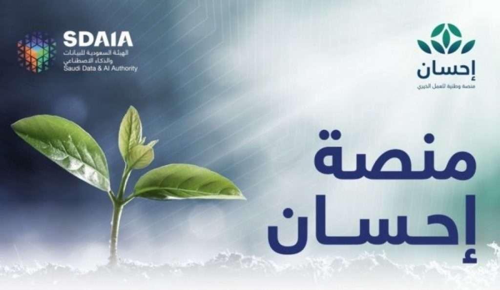 """السعودية : """"إحسان"""" تكشف عن حجم تبرعات الحملة الوطنية للعمل الخيري"""