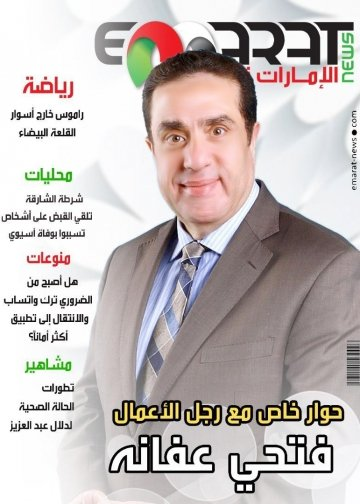 """حوار خاص مع رجل الأعمال """"فتحي عفانه"""""""