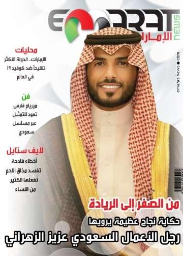 رجل الأعمال السعودي عزيز الزهراني