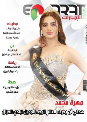 مهرة محمد